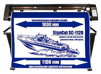 SignCut SC-1120C